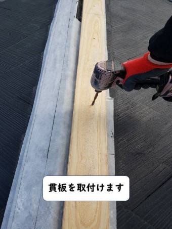 和歌山市の降り棟に貫板を取付けます