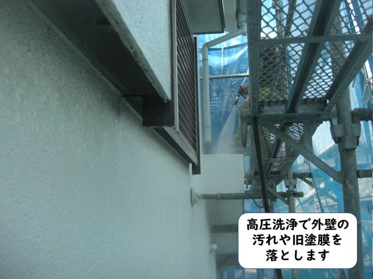 岩出市で高圧洗浄で外壁の汚れや旧塗膜を落とします