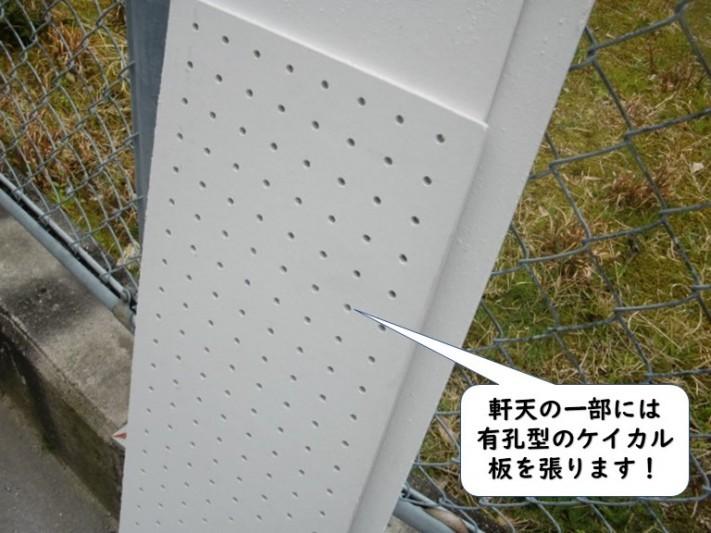岩出市の軒天井の一部には有孔型のケイカル板を張ります