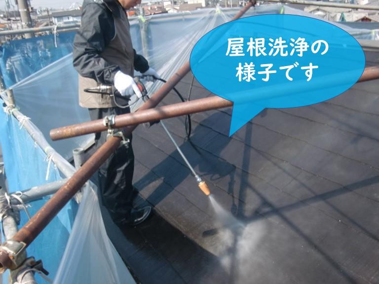 岩出市で屋根塗装を行うので、屋根を高圧洗浄機で洗浄し、古くなった塗膜や苔を洗い流します