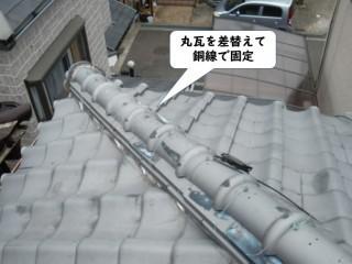和歌山市の降り棟の丸瓦を差替えて銅線で固定