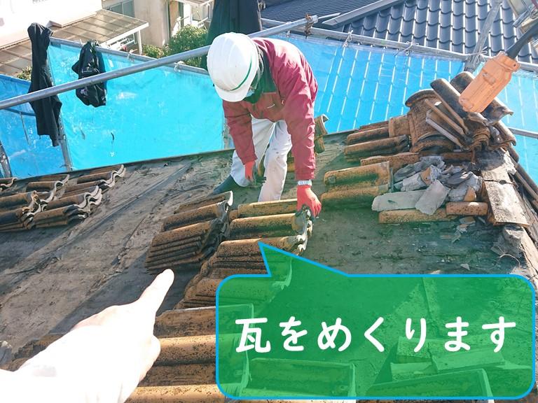 岩出市で屋根の葺き替え工事を行うのにセメント瓦を剥がしていきます