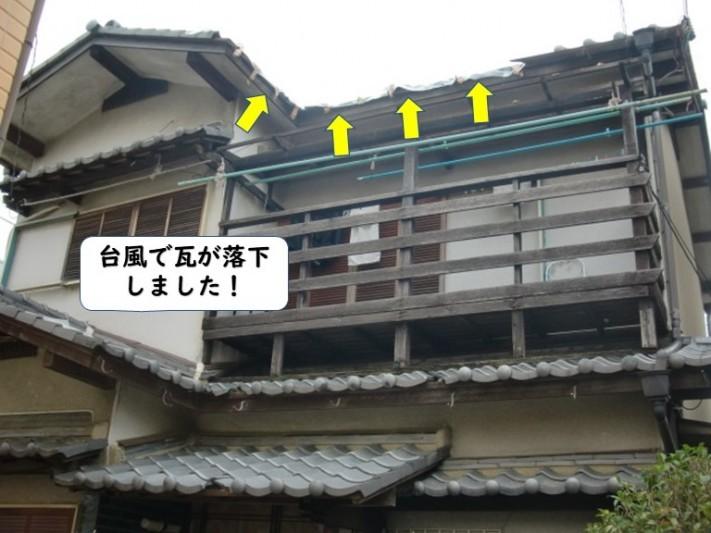 紀の川市の屋根の瓦が台風で落下しました