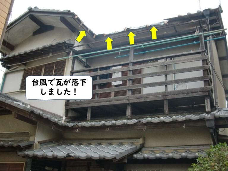 紀の川市の屋根の現地確認で瓦が落ちて下屋の瓦が割れていました