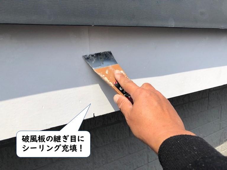 岩出市の破風板の継ぎ目にシーリング充填