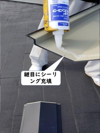 和歌山市の降り棟の板金の継目にシーリング充填