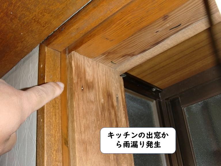 和歌山市のキッチンの出窓に雨漏り発生