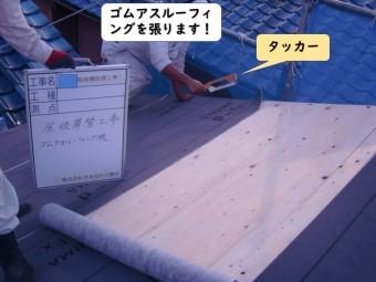 岩出市の屋根にゴムアスルーフィングを張ります