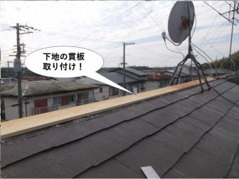 和歌山市の棟に下地の貫板取り付け