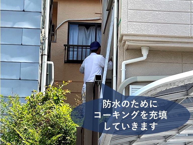 和歌山市で雨漏りが発生し雨漏り付近に窓があったので窓の周りにコーキング充填していきます