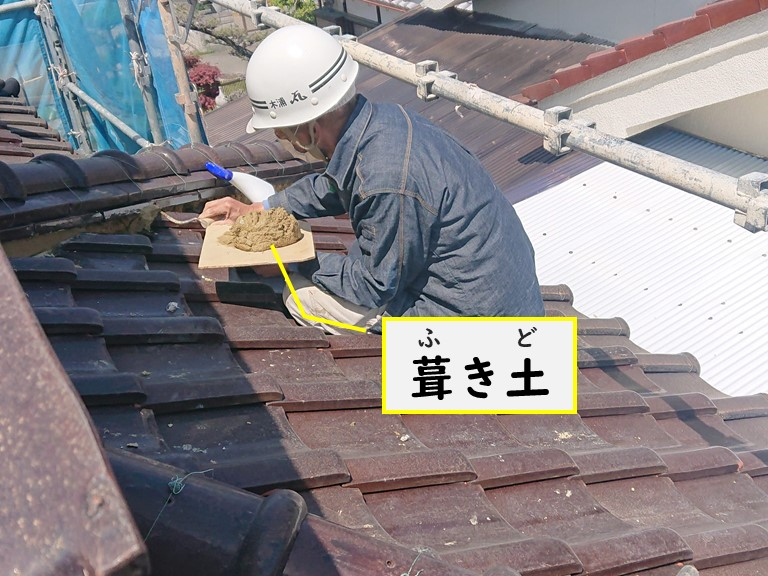 和歌山市で行った漆喰詰め直し工事で古くなった漆喰と葺き土を剥がし、新しく葺き土を詰めていきます