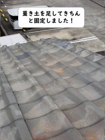 紀の川市の屋根に葺き土を足してきちんと固定しました