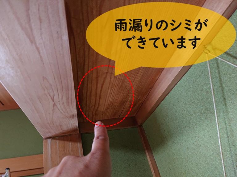 和歌山市で雨漏りの無料調査へ向かい、和室の天井を見ると雨漏りのシミができていました