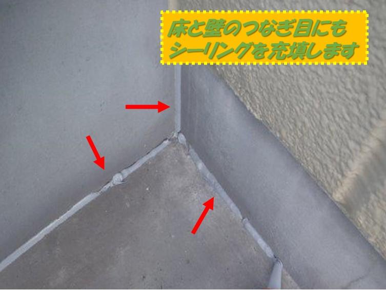 和歌山市のベランダ防水工事で床と壁のつなぎ目にシーリングを充填しました