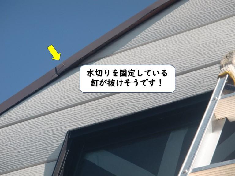 和歌山市の水切りを固定している釘が抜けそうです