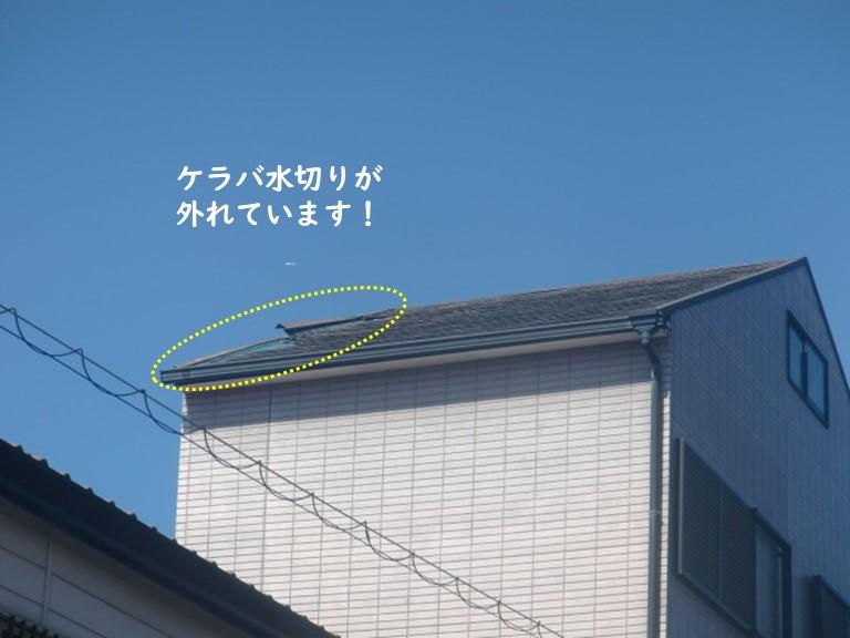 和歌山市の屋根のケラバ水切りが外れています