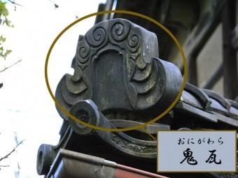 紀の川市での瓦の調査を行い鬼瓦について何かを説明するのに使用した写真