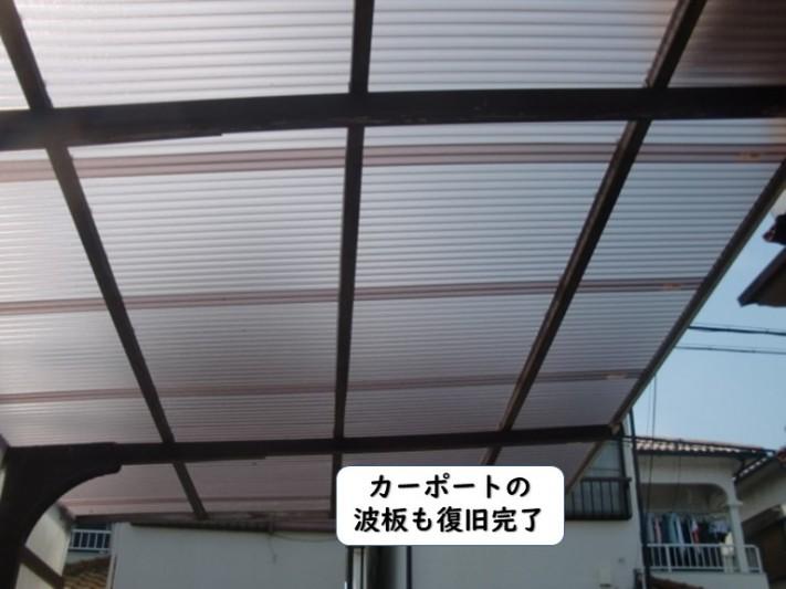 和歌山市のカーポートの波板も復旧完了