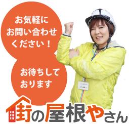 屋根工事、雨漏り補修なら街の屋根やさん和歌山店にお気軽にご相談ください