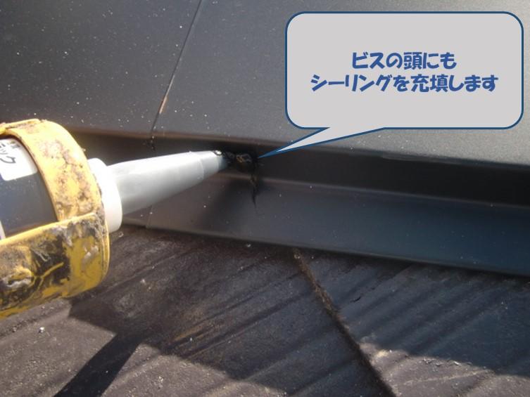 紀の川市でのスレート屋根工事で防水性をアップするためにビスの頭にシーリングを充填しました