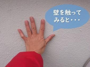 紀の川市の外壁を見てみるとチョーキング現象が起こっており、手で触って確認しました