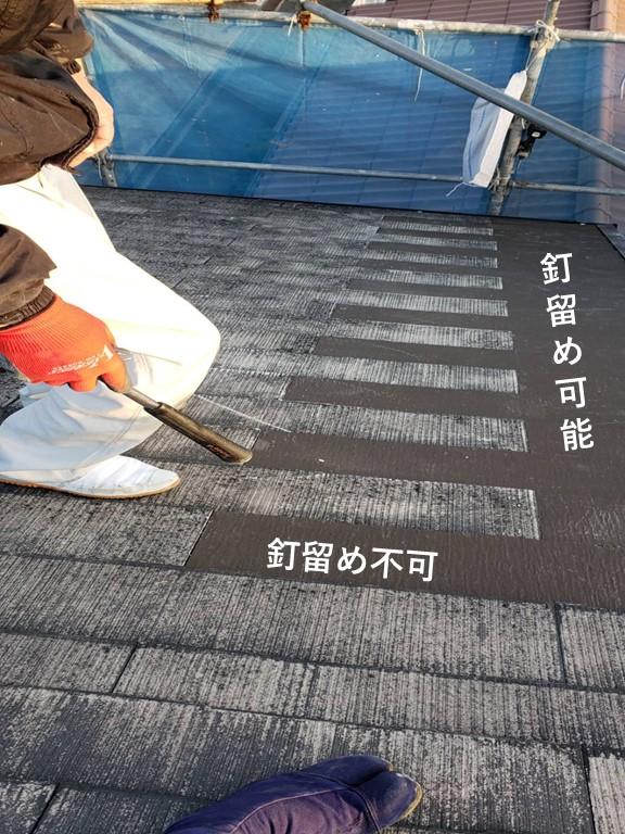 和歌山市のスレートの釘留め可能な箇所