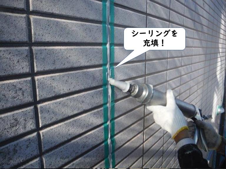 和歌山市の外壁の継ぎ目にシーリングを充填