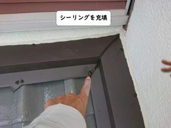 岩出市の壁際の板金にシーリングを充填