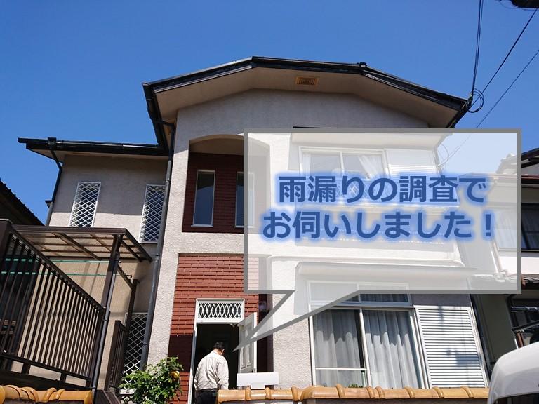 和歌山市で玄関と階段の吹き抜け箇所で上部分の壁紙から雨漏れが発生し調査に伺いました