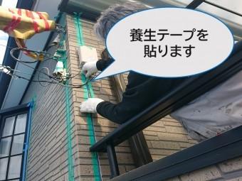 紀の川市の外壁の塗り替え工事で充填剤(コーキング)を使用する前に養生テープで養生作業をします