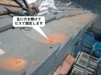 岩出市の袖瓦に穴を開けてビスで固定