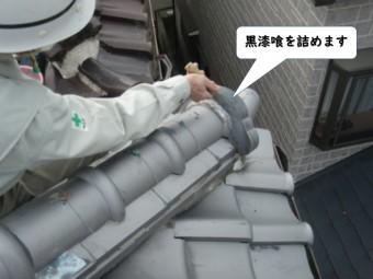 和歌山市の鬼瓦の取り合いに黒漆喰を詰めます