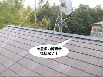 和歌山伊野大屋根の棟板金復旧完了