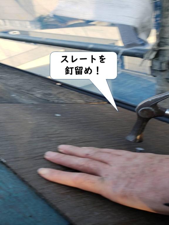 和歌山市のスレートを釘留め