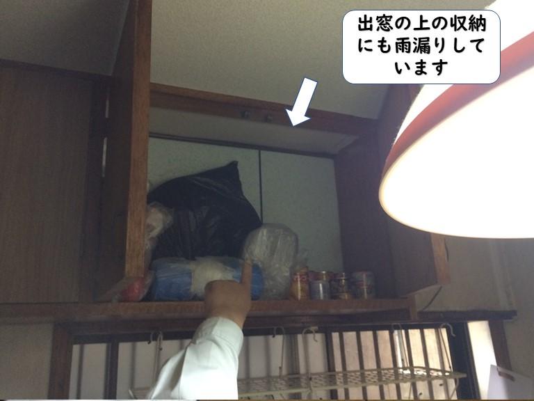 和歌山市の出窓の上の収納でも雨漏り