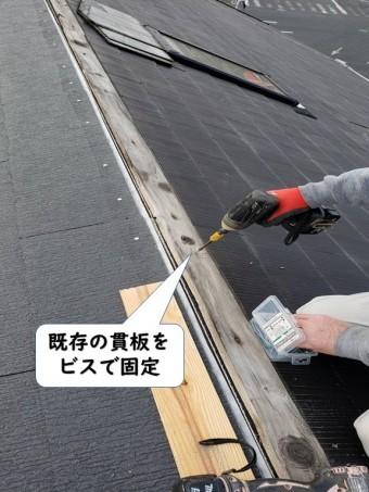 和歌山市の既存の貫板をビスで固定