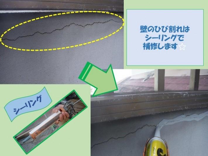 和歌山市のベランダ防水工事で壁にできたひび割れの補修をシーリングで行います