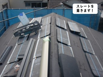 岩出市の屋根にスレートを葺きます