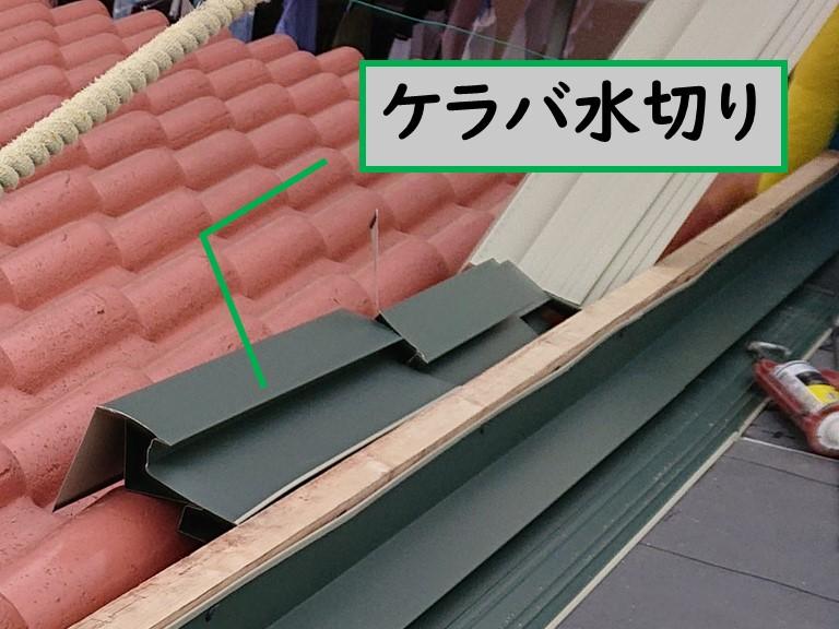 岩出市の屋根の葺き替えを行うのにケラバ水切りを設置するのにケラバ水切りを説明する写真