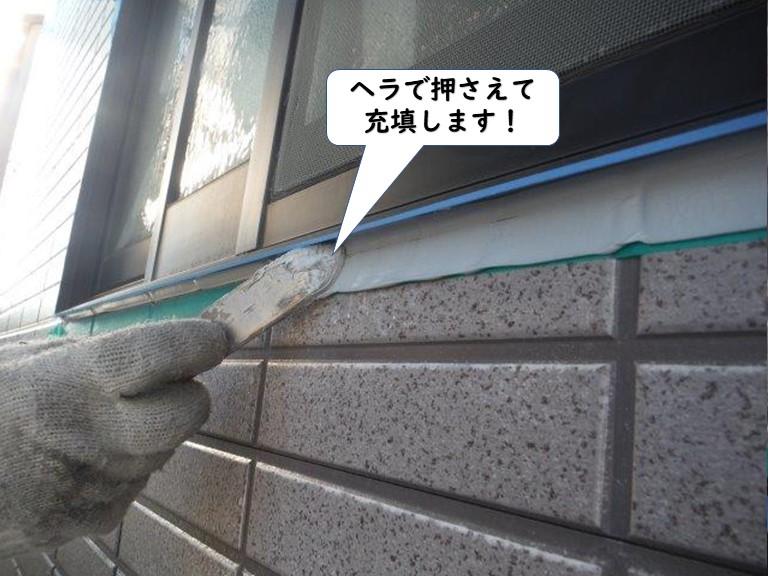 和歌山市のシーリングをヘラで押さえて充填