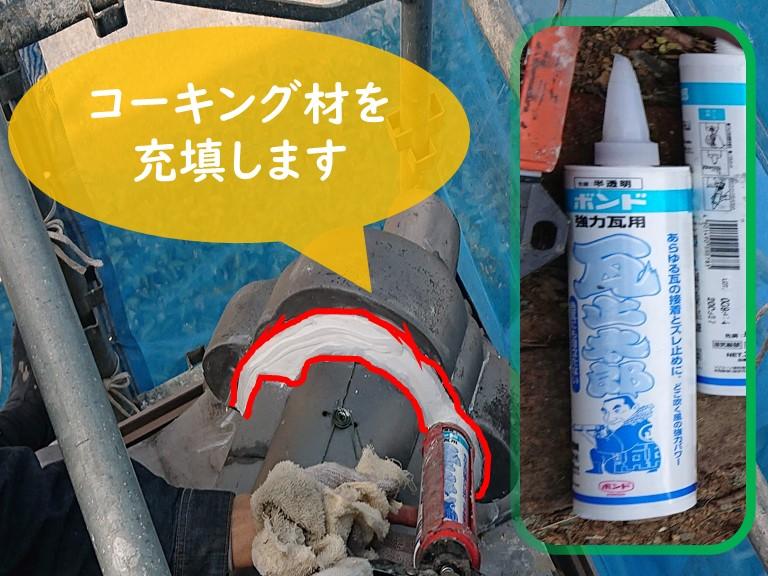 紀の川市で鬼瓦の漆喰を詰めたあと、継ぎ目に防水のためにコーキングを充填していきます
