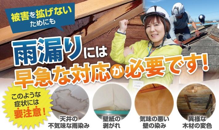 雨漏りの点検・補修は街の屋根やさん和歌山店にお任せ下さい