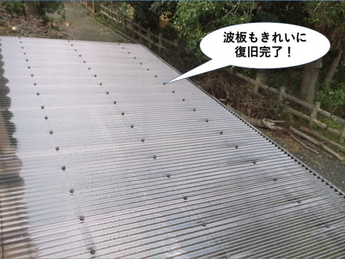 和歌山市の波板もきれいに復旧完了