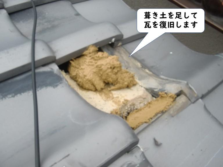 和歌山市で葺き土を足して瓦を復旧