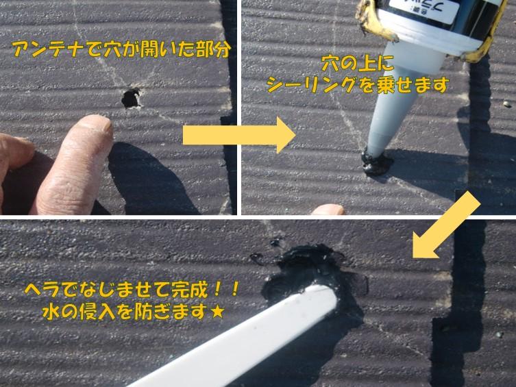 スレート屋根に穴があいたときの修理行程