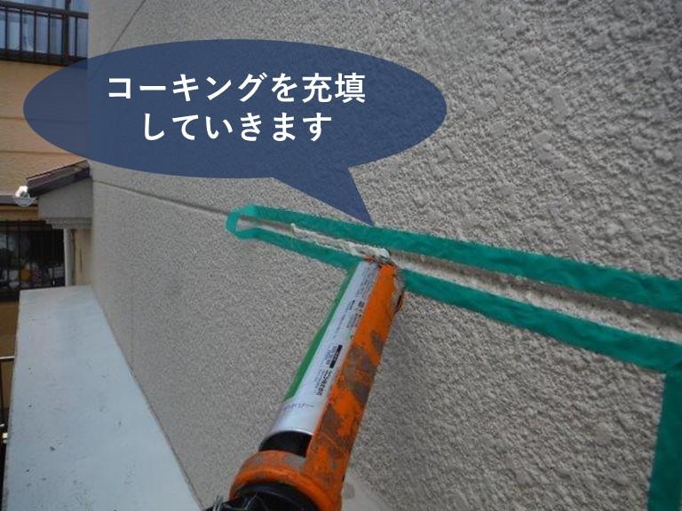 和歌山市の雨漏り修理で外壁の目地にコーキング充填しました