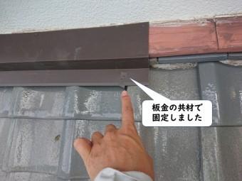 岩出市の壁際の板金の共材で固定しました