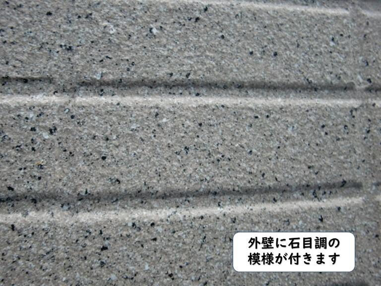 和歌山市の外壁に石目調の模様が付きます