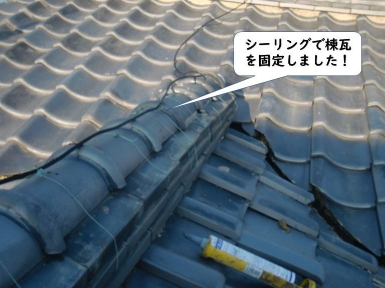 紀の川市でシーリングで棟瓦を固定