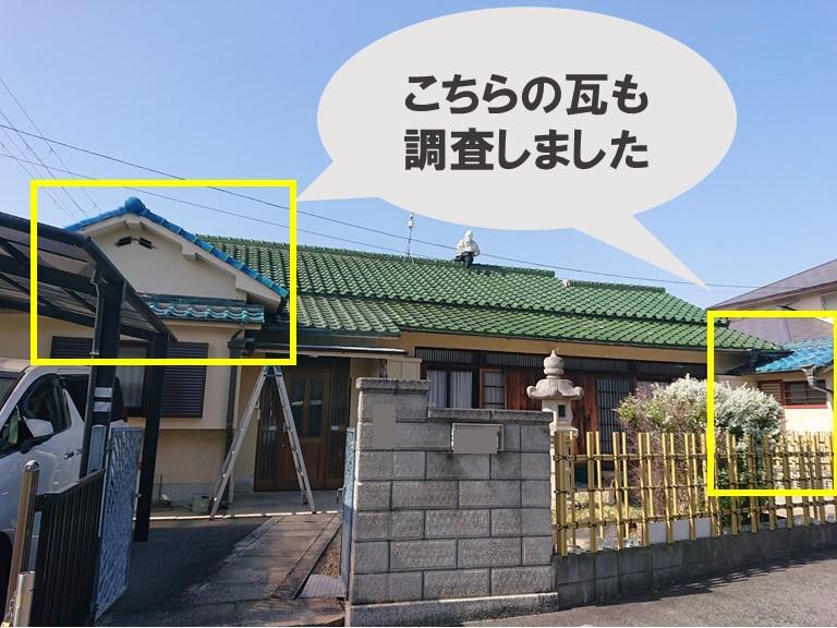 和歌山市で屋根の瓦の無料調査を行いました